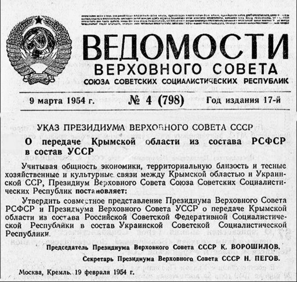 """Decree of the Presidium of the Supreme Soviet of the USSR """"About the transfer of the Crimean Oblast from the RSFSR to the USSR""""."""